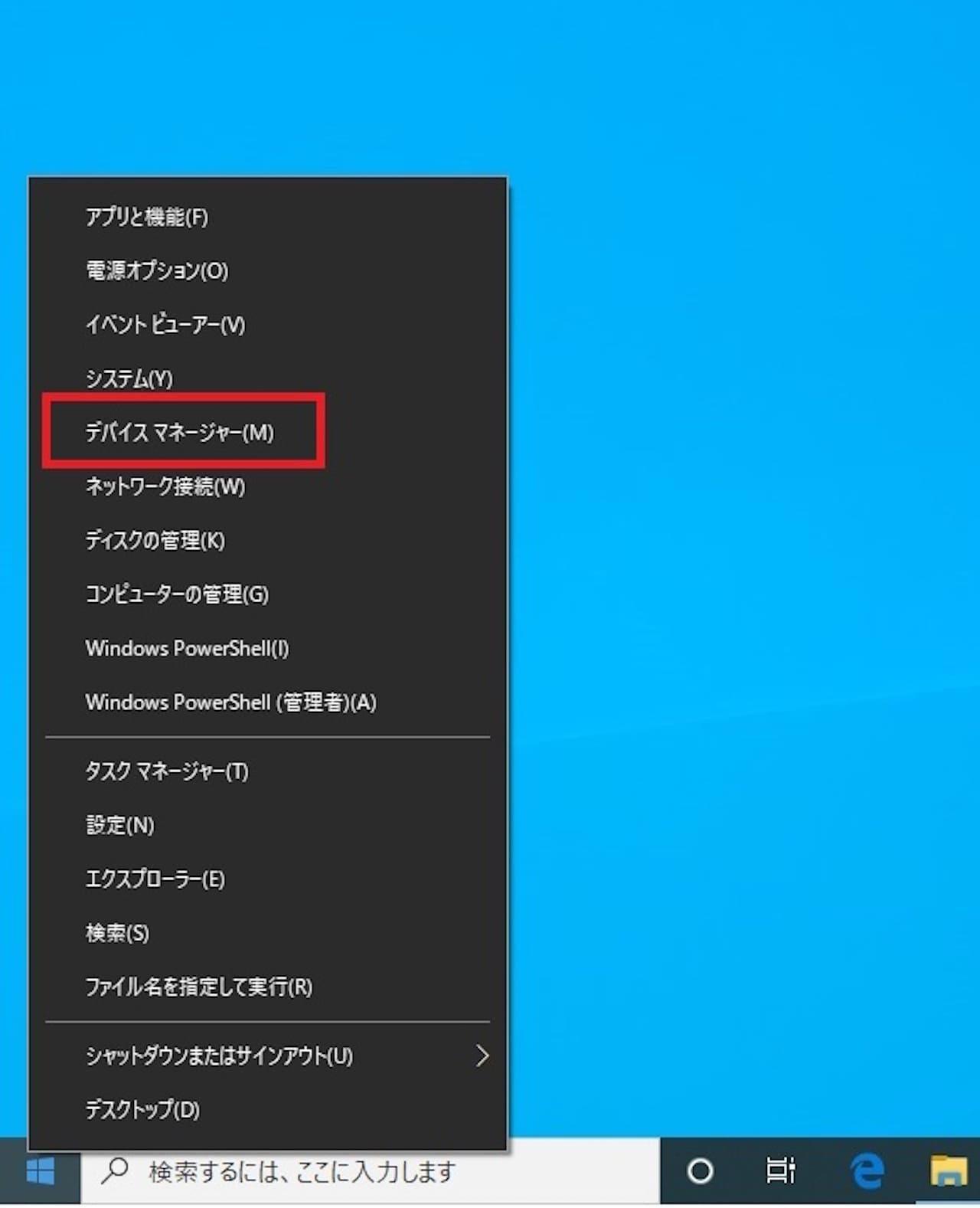 Windows10でドライバーを再起動する方法②