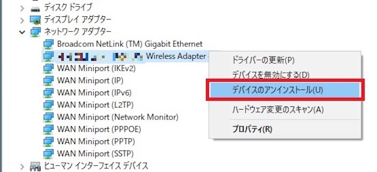 Windows10でドライバーを再インストールする方法②