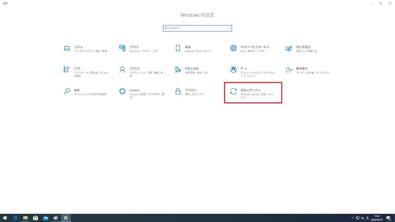 Windowsセキュリティの設定と更新方法③