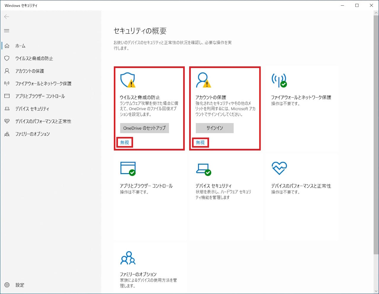 Windowsセキュリティの設定と更新方法⑥