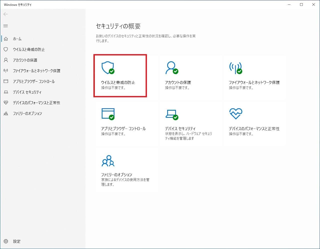 Windowsセキュリティの設定と更新方法⑦