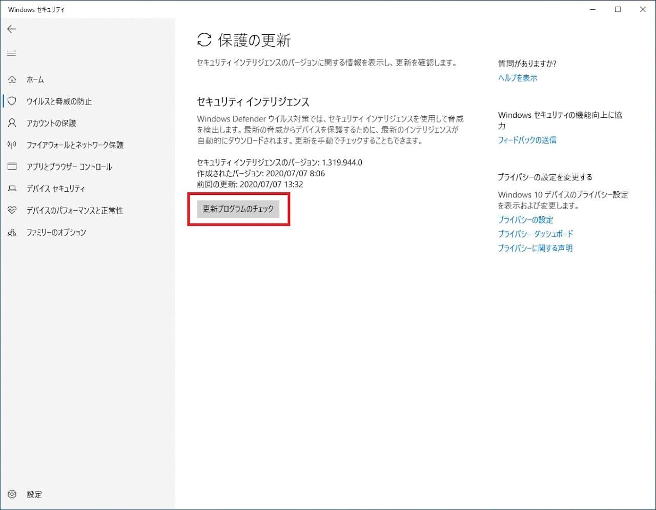 Windowsセキュリティの設定と更新方法⑨