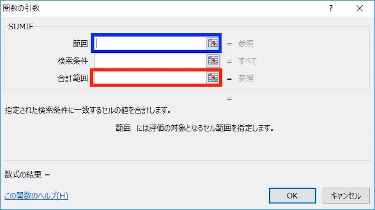 ExcelのSUMIF関数の使い方①
