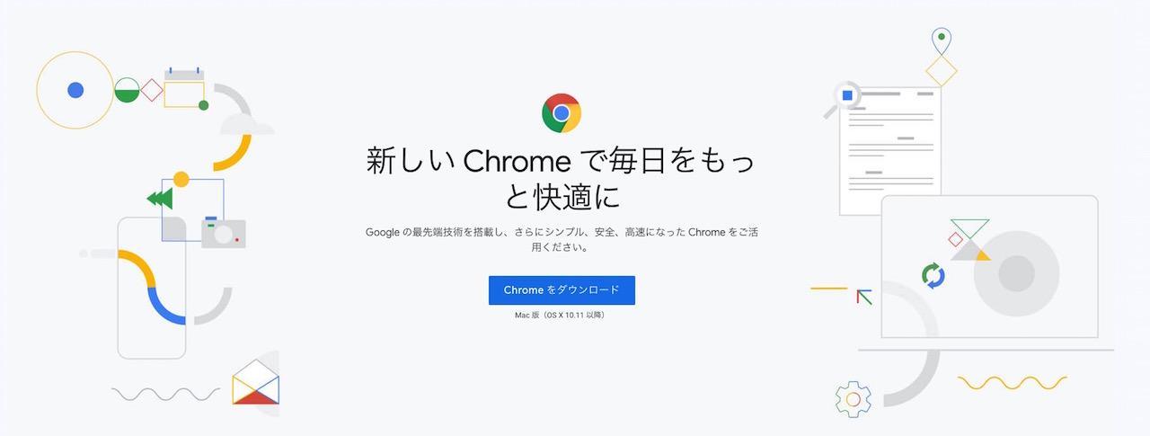 結論:おすすめブラウザはGoogle Chrome