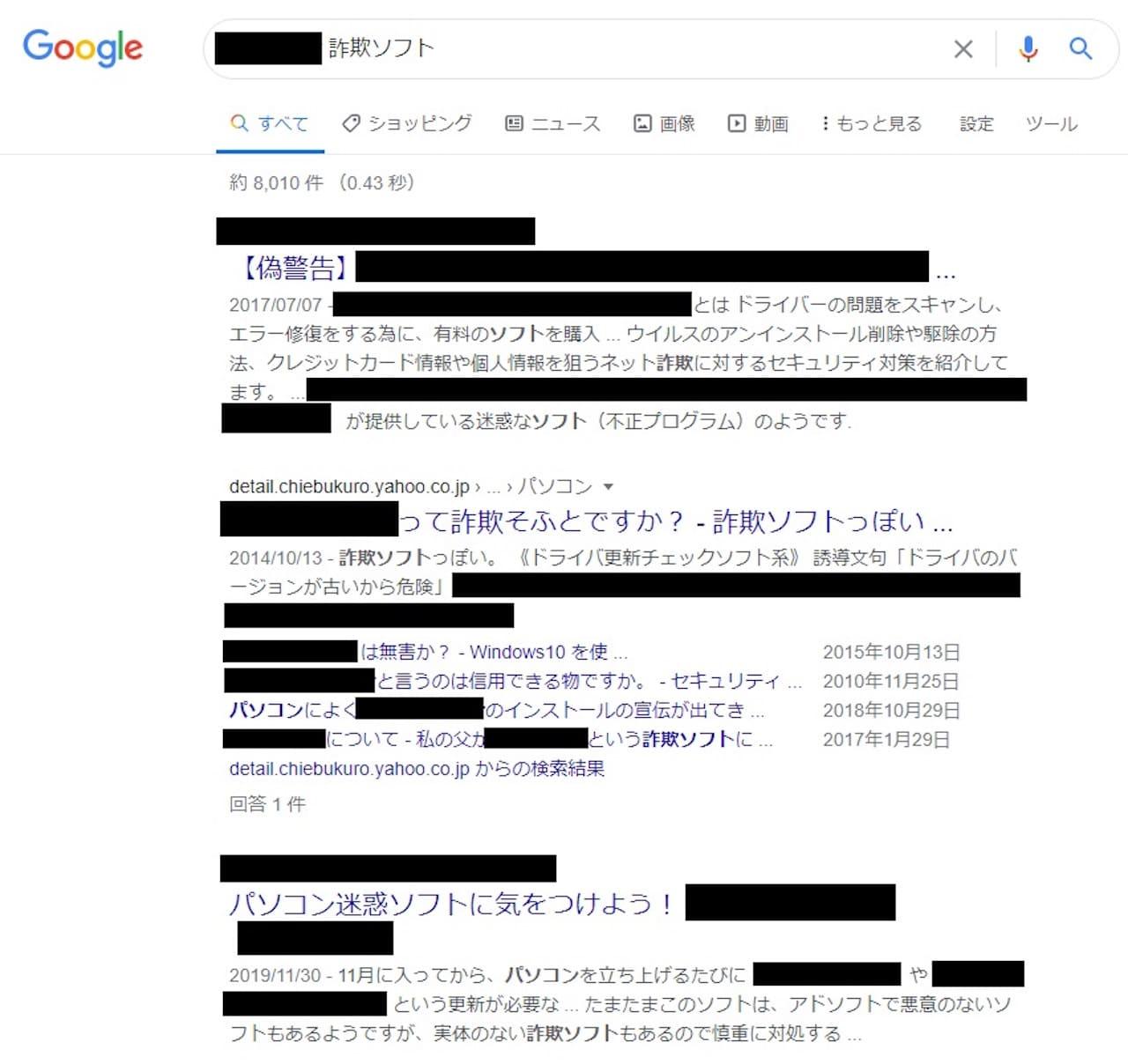 詐欺ソフト名で検索した結果①