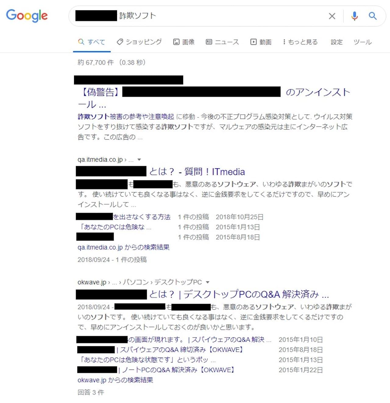 詐欺ソフト名で検索した結果②