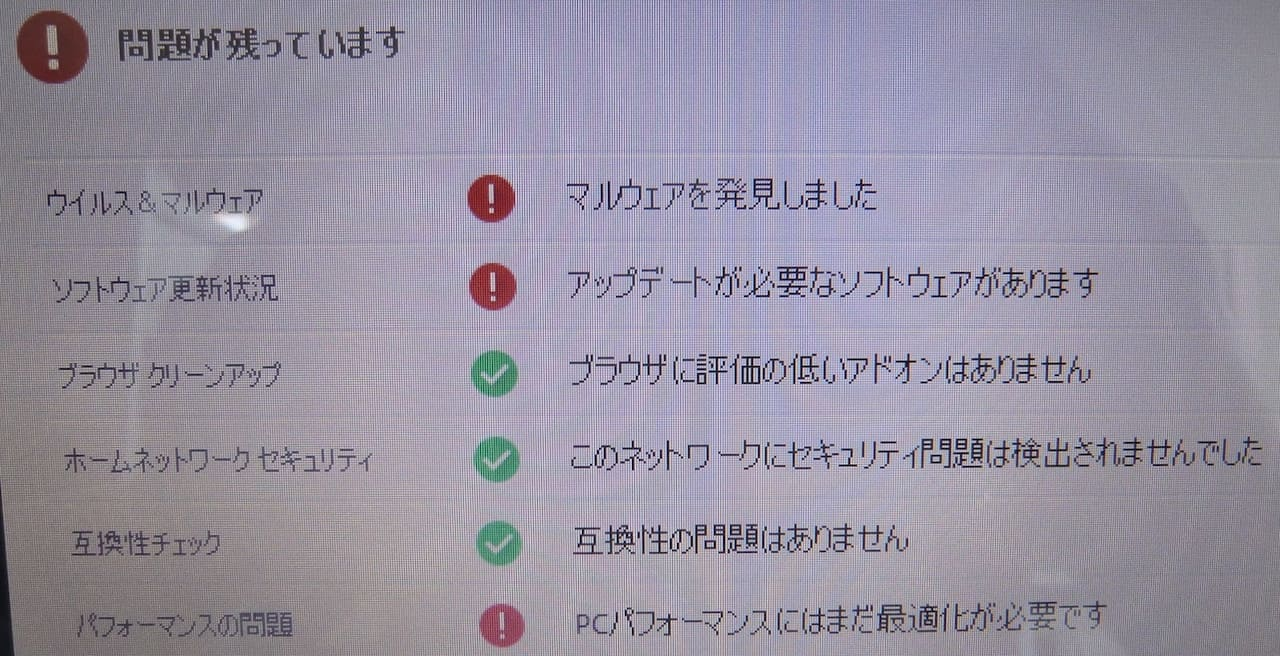 詐欺ソフトの実例③