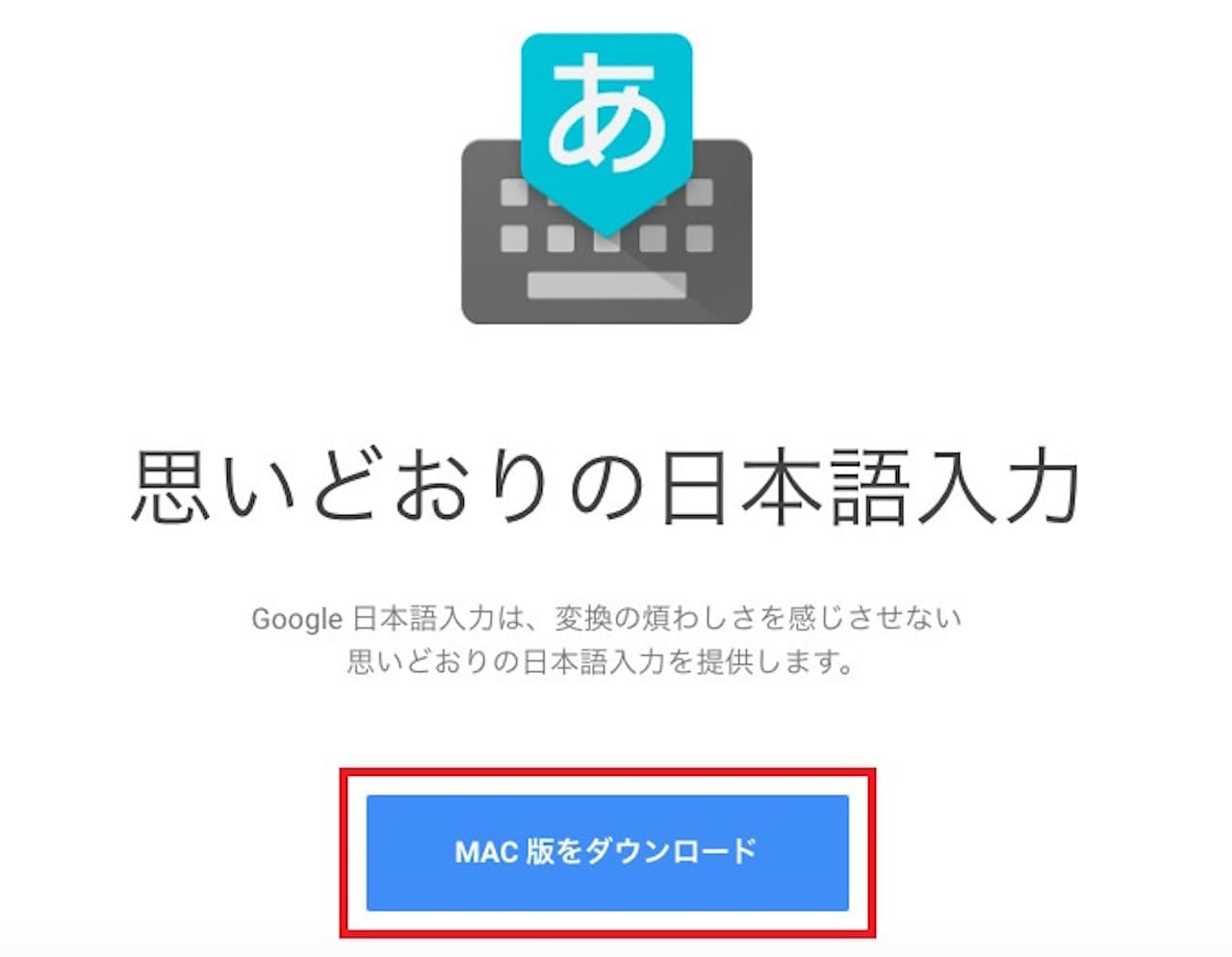 MacでのGoogle日本語入力のインストール手順①