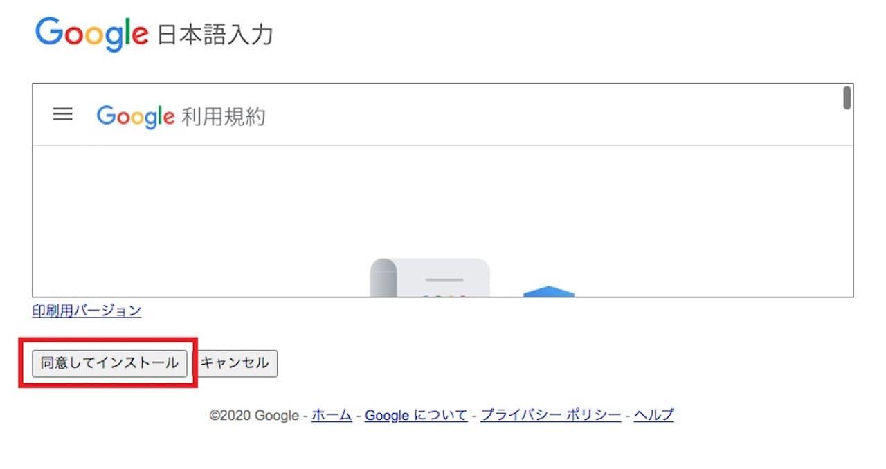 MacでのGoogle日本語入力のインストール手順②