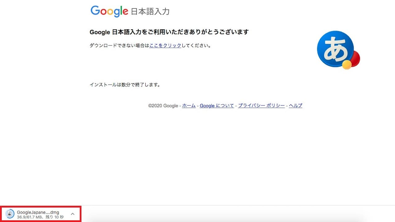 MacでのGoogle日本語入力のインストール手順③