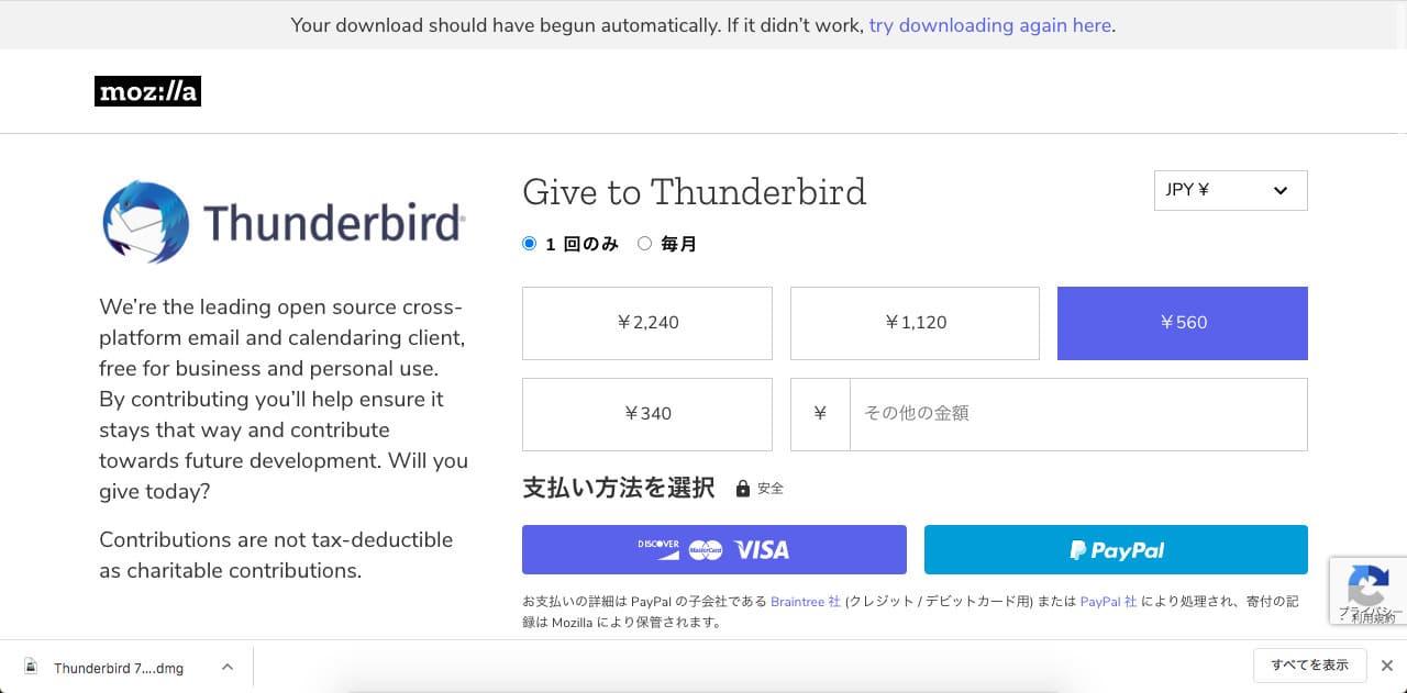 MacにThunderbirdをインストールする方法③