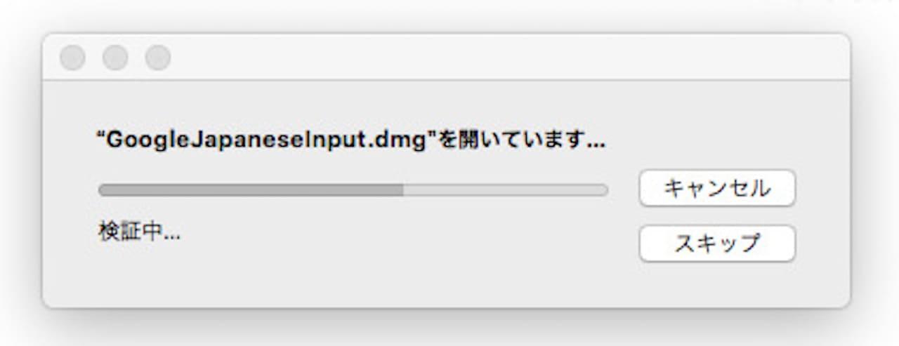 MacでのGoogle日本語入力のインストール手順⑤