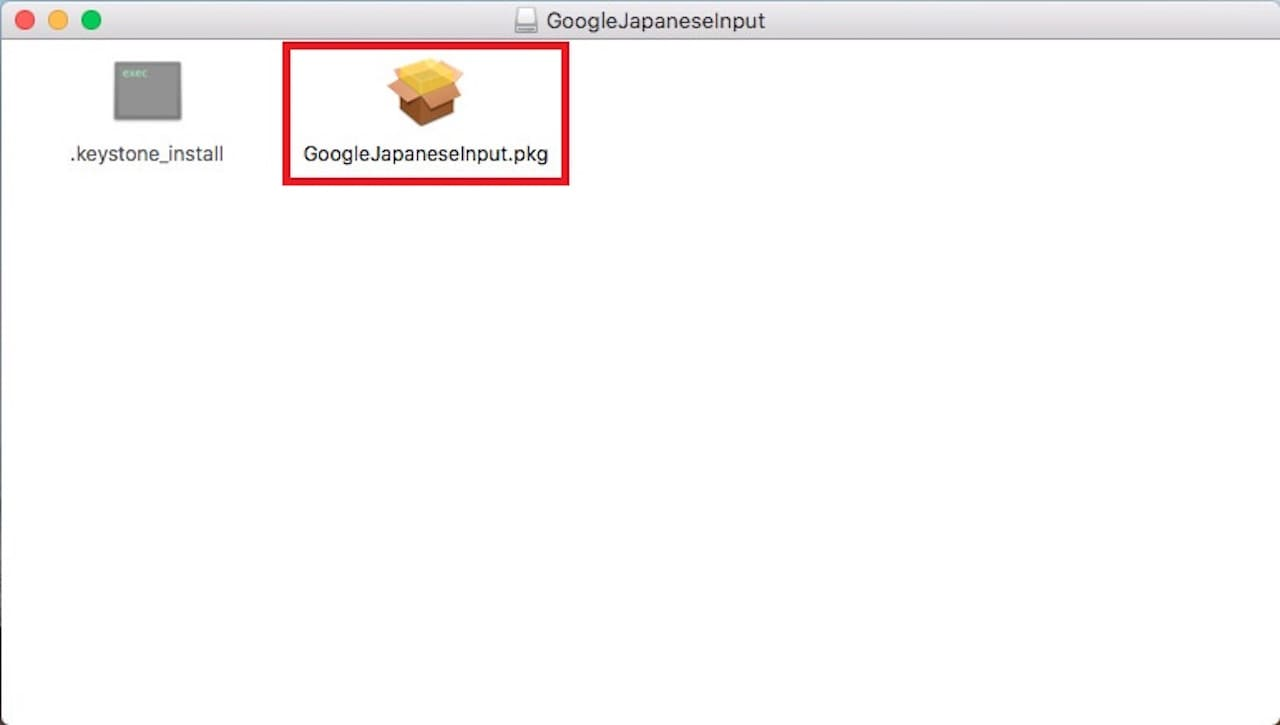 MacでのGoogle日本語入力のインストール手順⑥