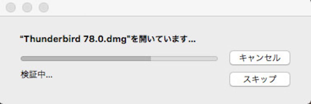 MacにThunderbirdをインストールする方法⑥