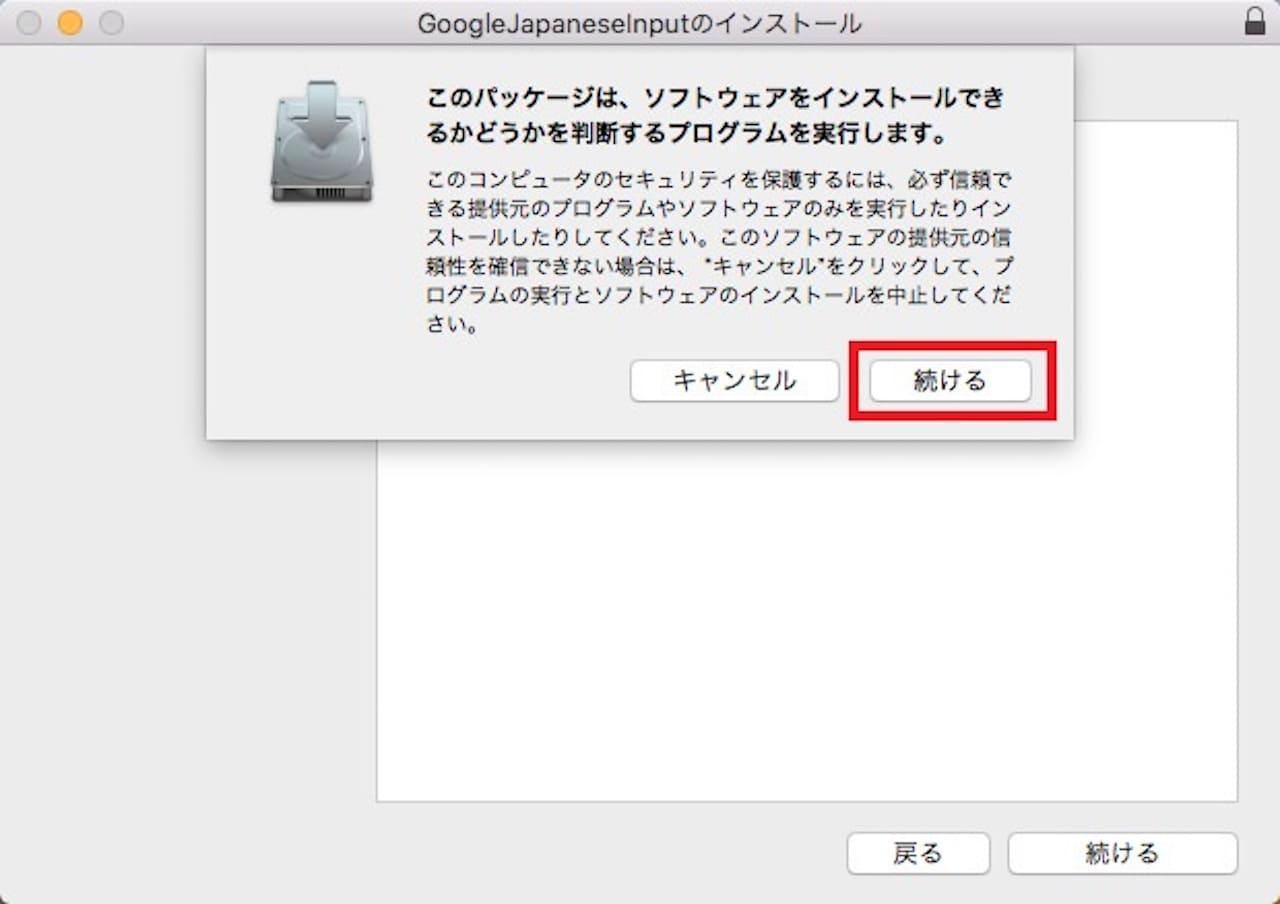 MacでのGoogle日本語入力のインストール手順⑦