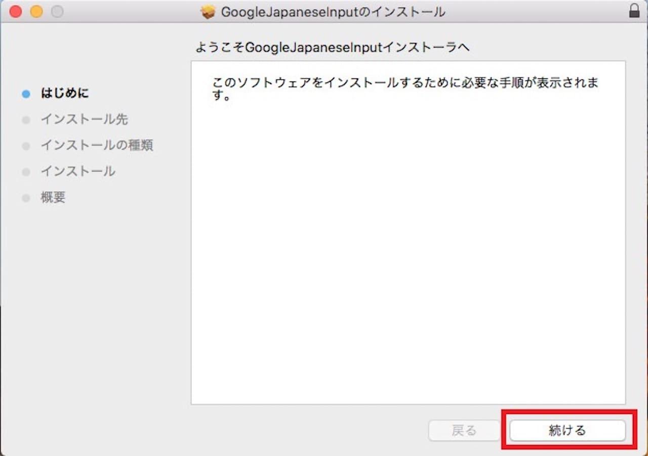 MacでのGoogle日本語入力のインストール手順⑧