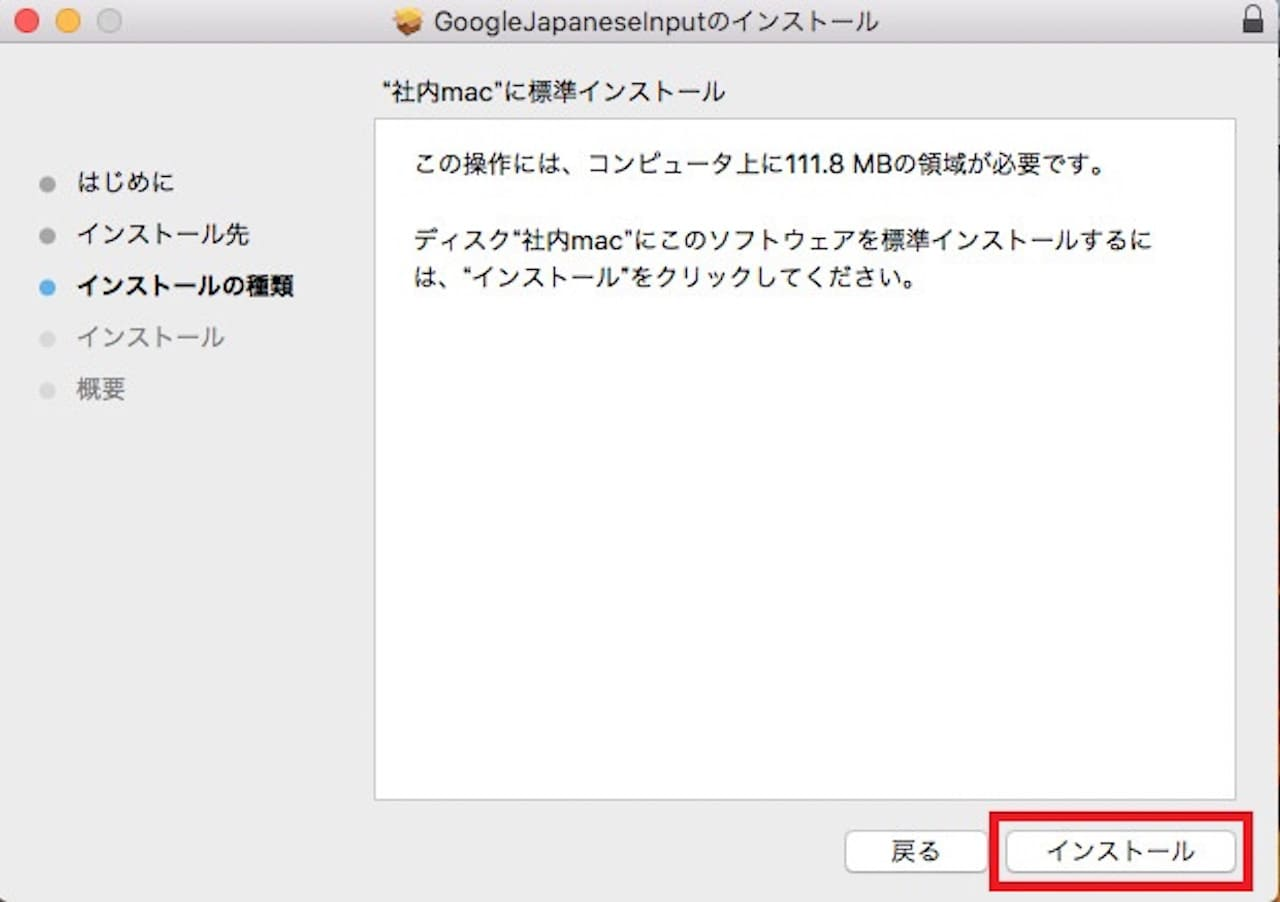 MacでのGoogle日本語入力のインストール手順⑨