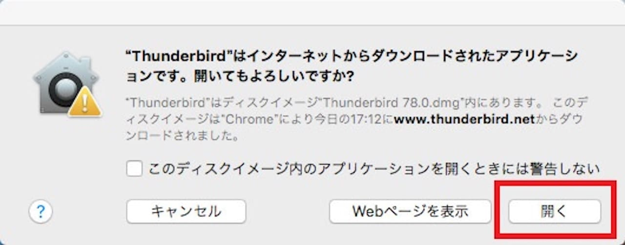 MacにThunderbirdをインストールする方法⑨