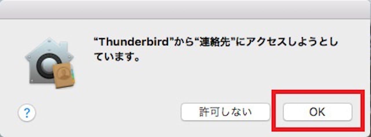 MacにThunderbirdをインストールする方法⑩