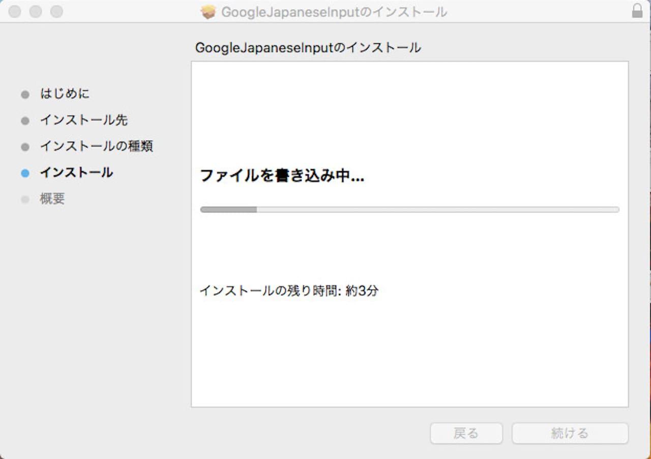 MacでのGoogle日本語入力のインストール手順⑪