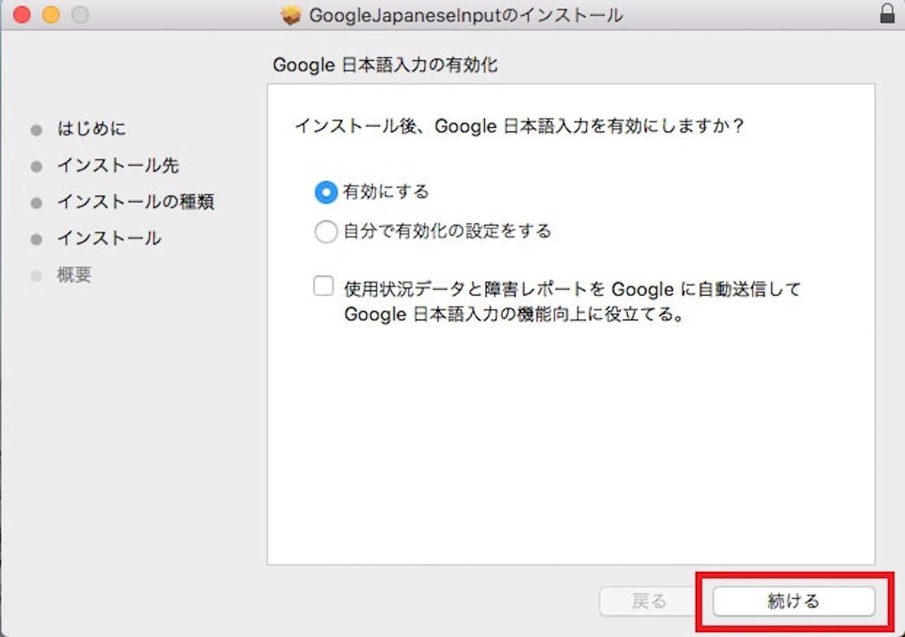 MacでのGoogle日本語入力のインストール手順⑫