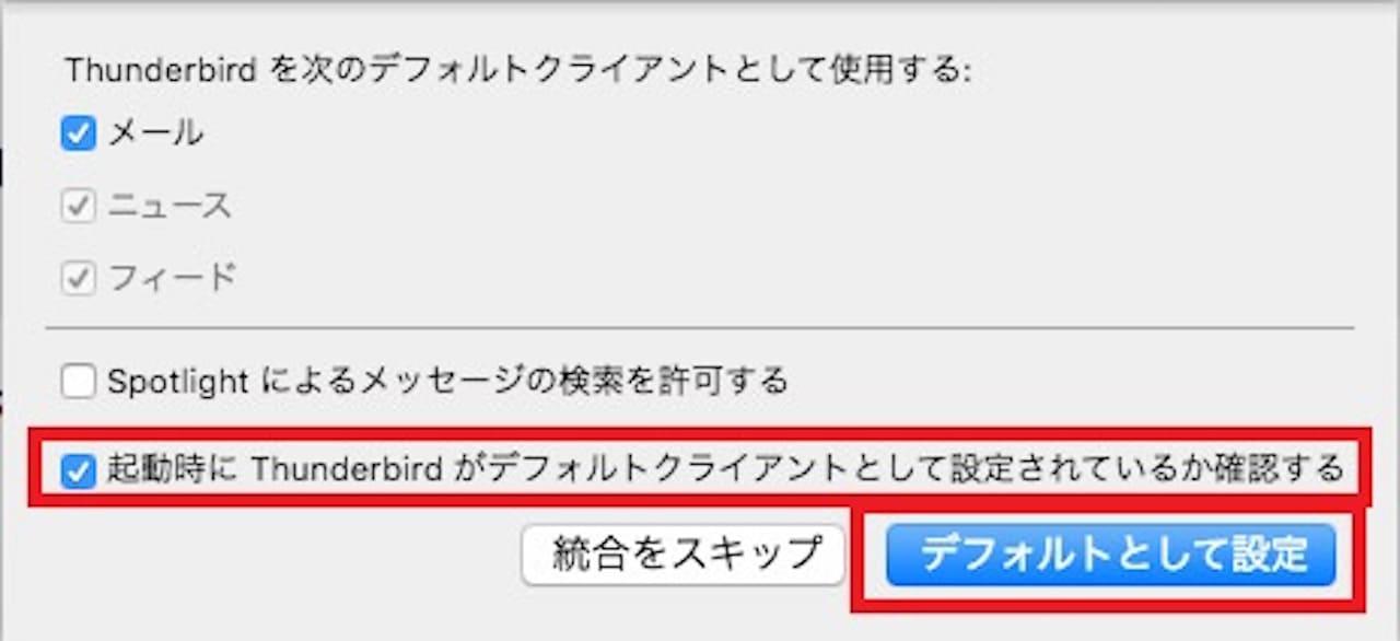 MacにThunderbirdをインストールする方法⑫