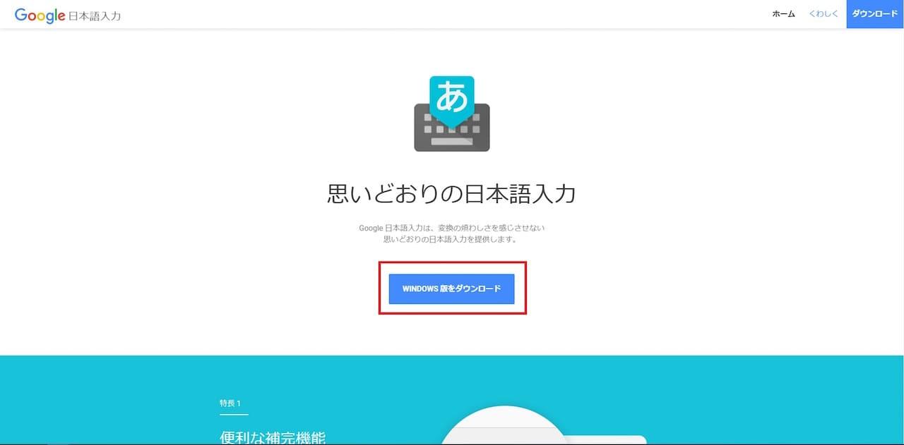 WindowsでのGoogle日本語入力のインストール手順①