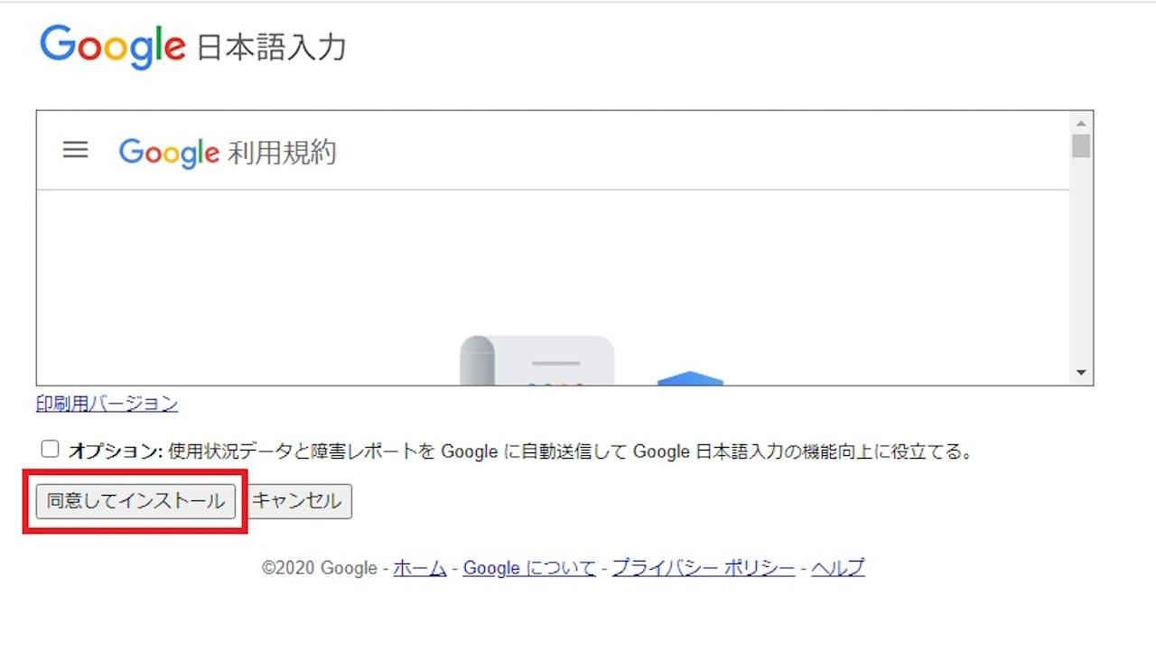 WindowsでのGoogle日本語入力のインストール手順②