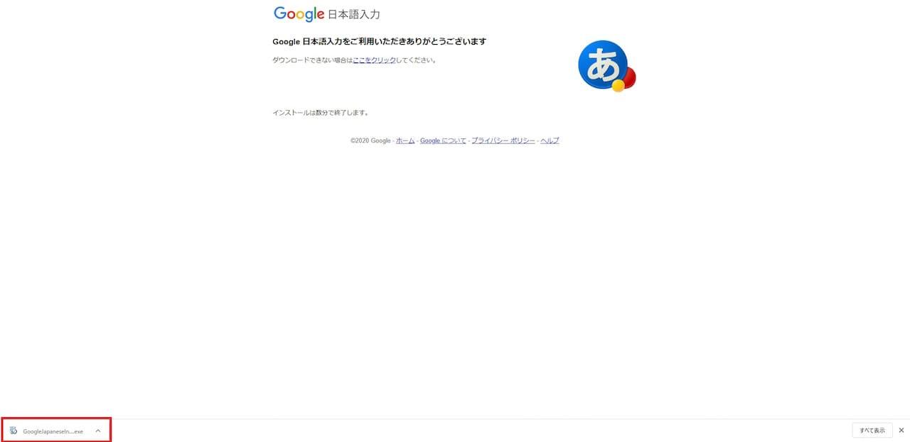 WindowsでのGoogle日本語入力のインストール手順③