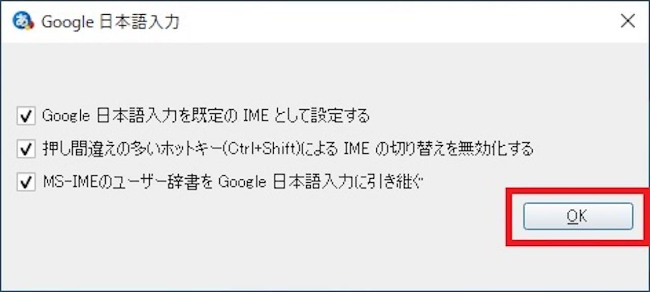 WindowsでのGoogle日本語入力のインストール手順⑥