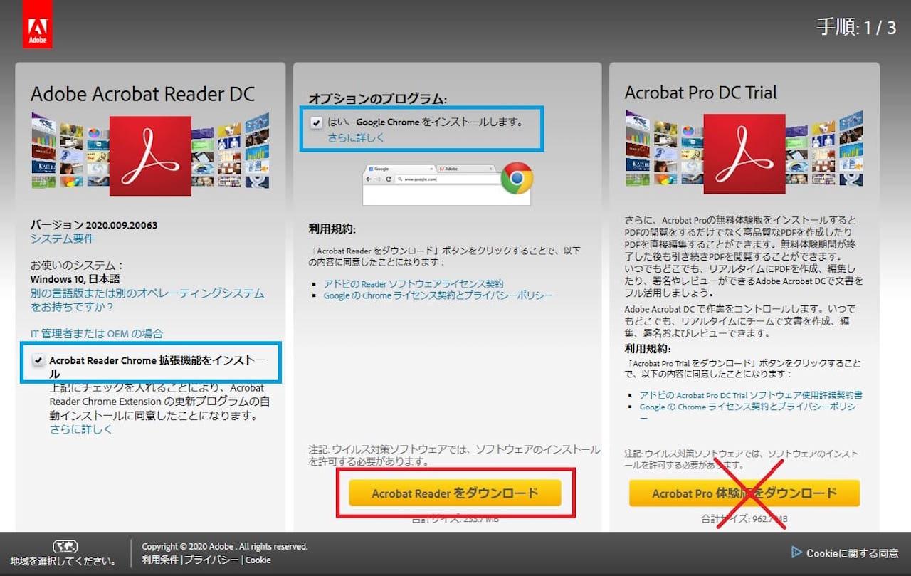AdobeAcrobatReaderDCのダウンロードとインストール方法①