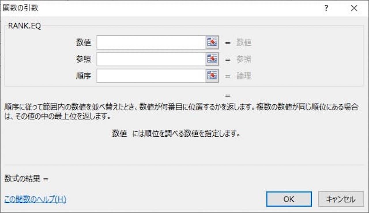ExcelのRANK.EQ関数とは?