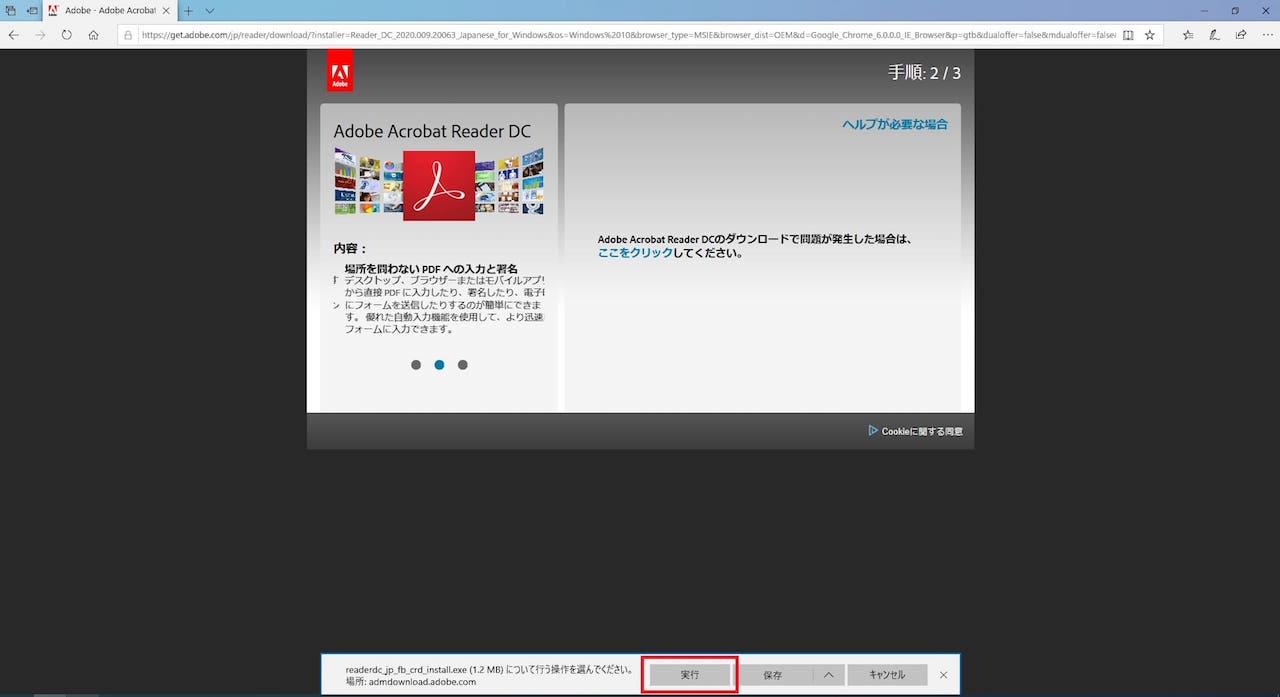 AdobeAcrobatReaderDCのダウンロードとインストール方法②