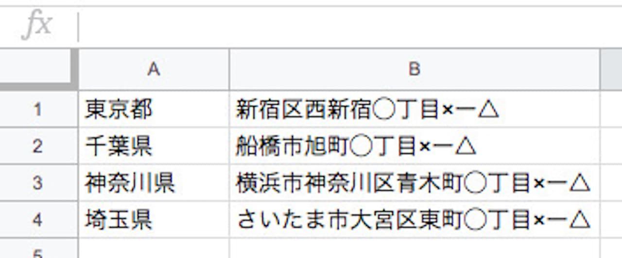 【Excel】CONCAT関数の使い方①