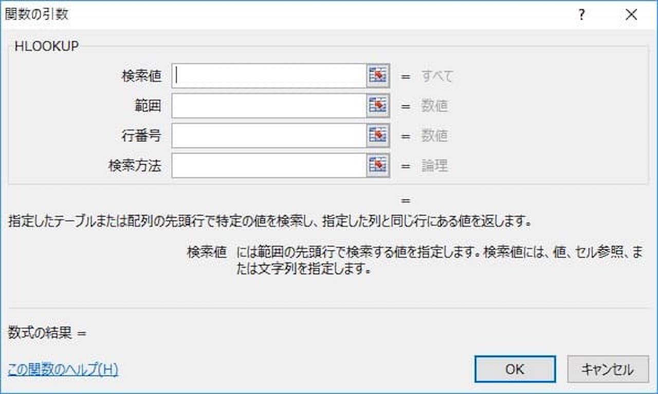 【Excel】HLOOKUP関数とは?