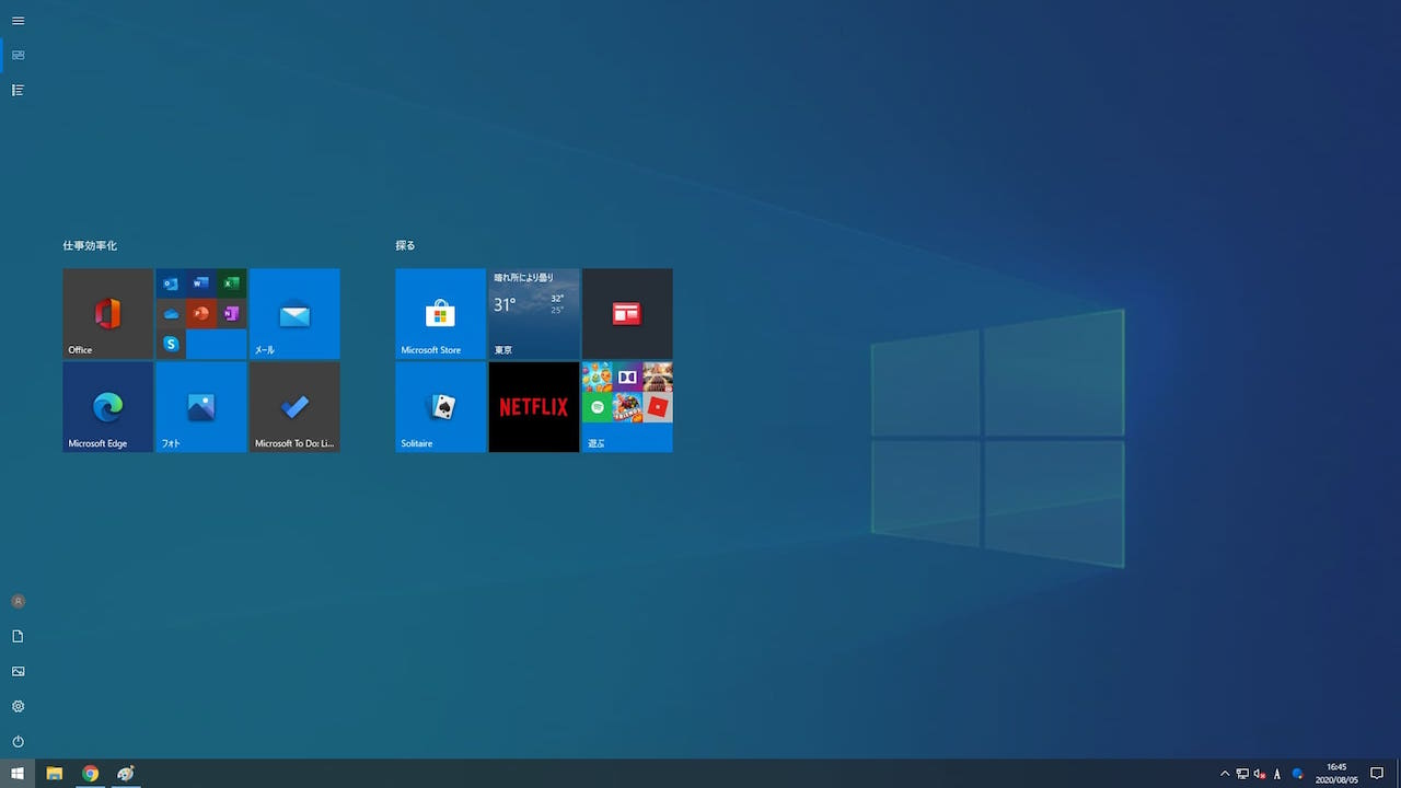 Windows10のスタートメニューの全画面表示