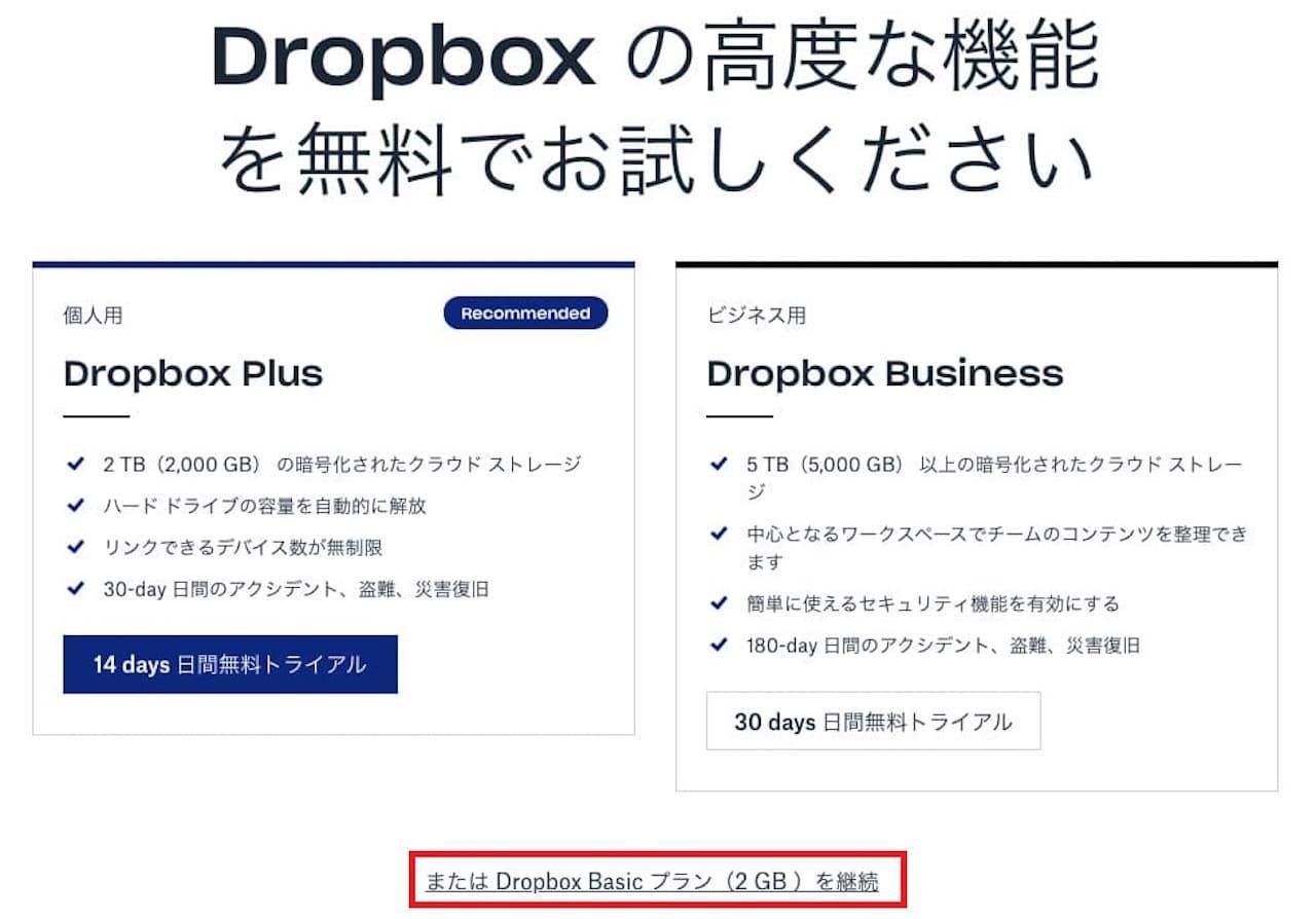 Dropboxのアカウント登録方法③
