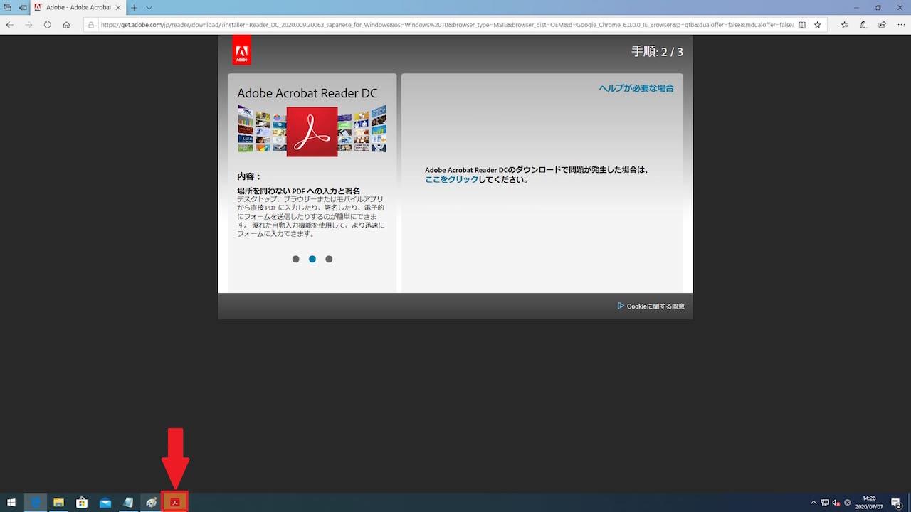 AdobeAcrobatReaderDCをダウンロードするときの注意点