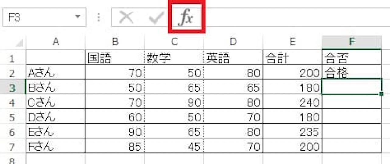 関数の挿入を使う方法②