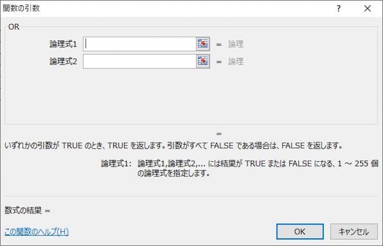 ExcelのOR関数とは?