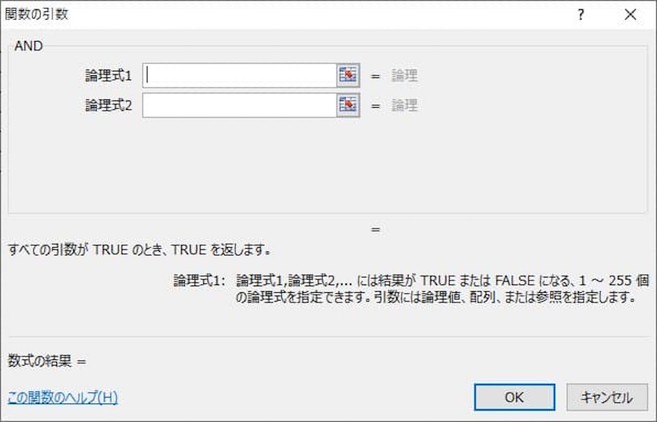 ExcelのAND関数とは?