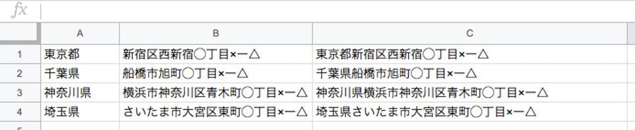 【Excel】CONCAT関数の使い方③