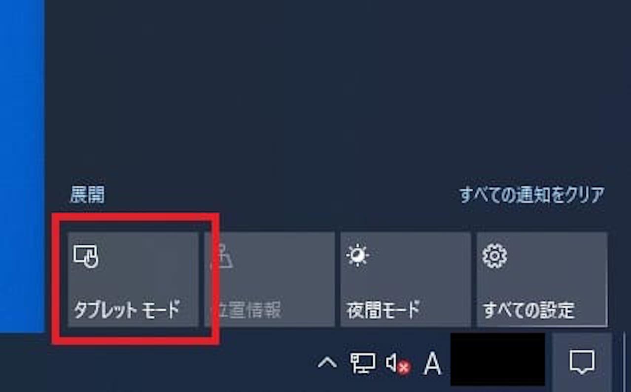 Windows10でタブレットモードを解除する方法③