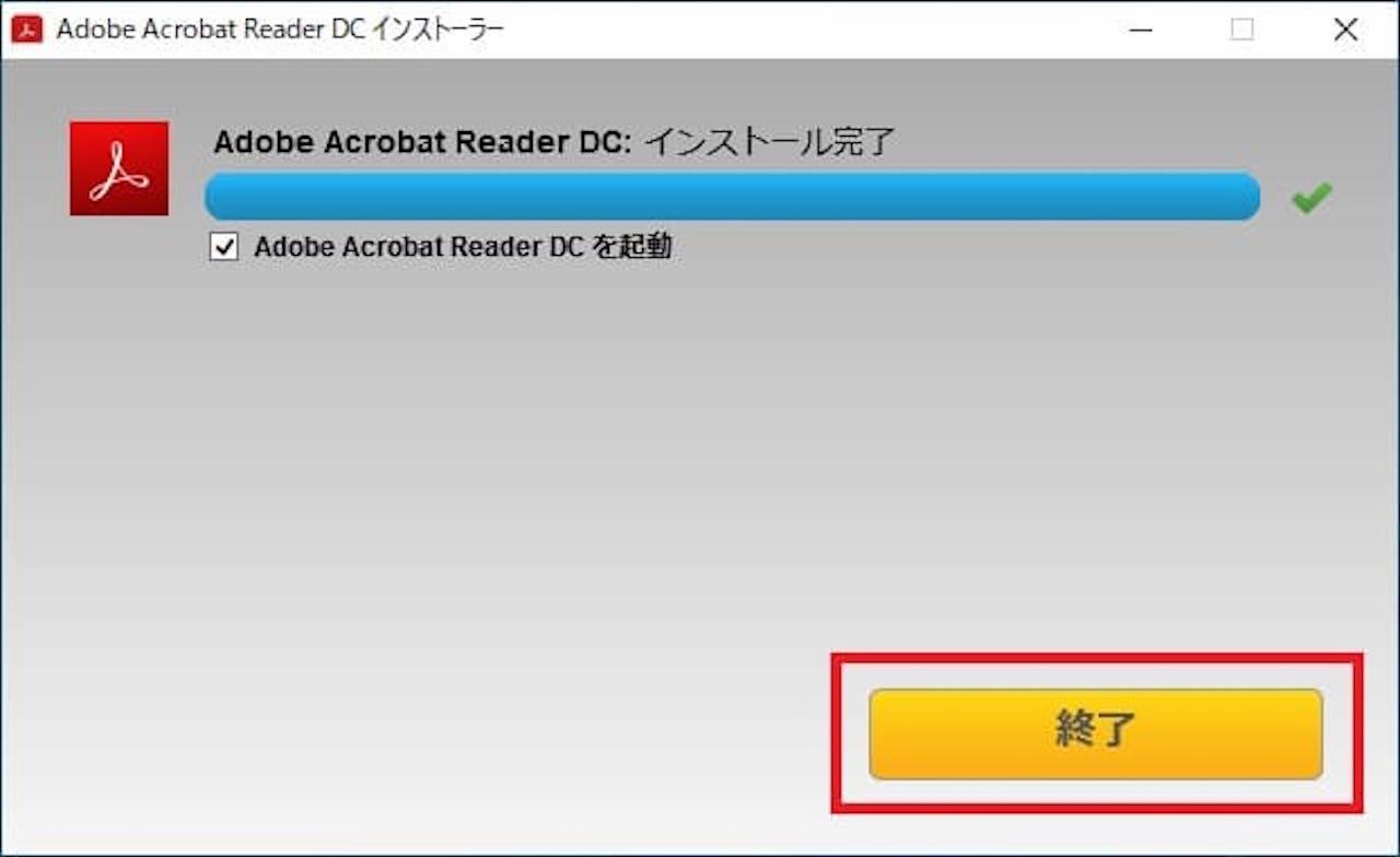 AdobeAcrobatReaderDCのダウンロードとインストール方法④