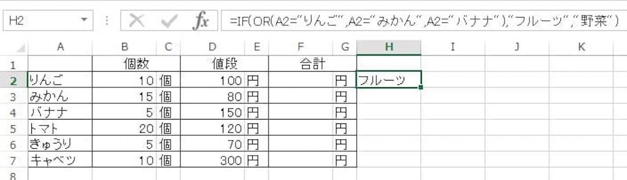 OR関数とIF関数を組み合わせた使い方②