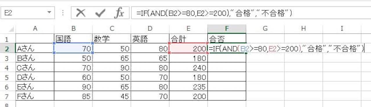 AND関数とIF関数を組み合わせた使い方②