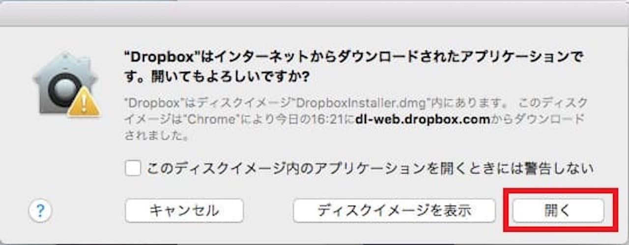 Dropboxをダウンロードしてインストールする方法④