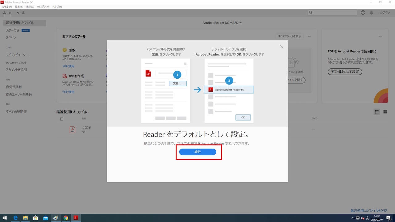 AdobeAcrobatReaderDCの設定方法②