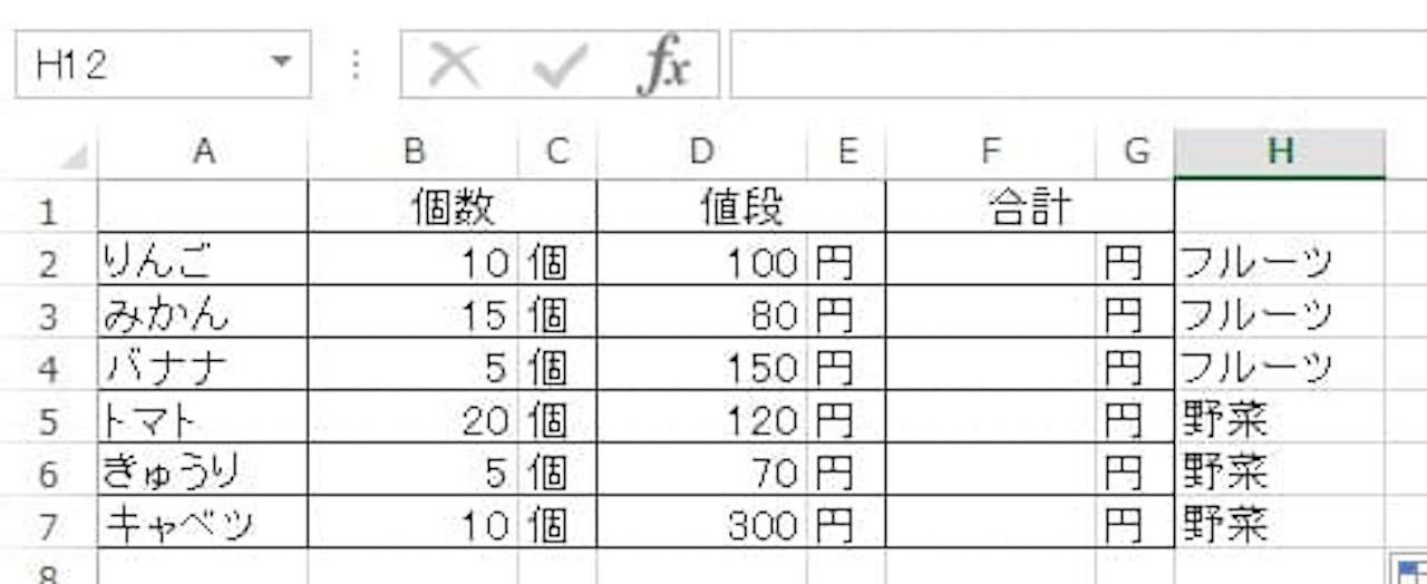 OR関数とIF関数を組み合わせた使い方③