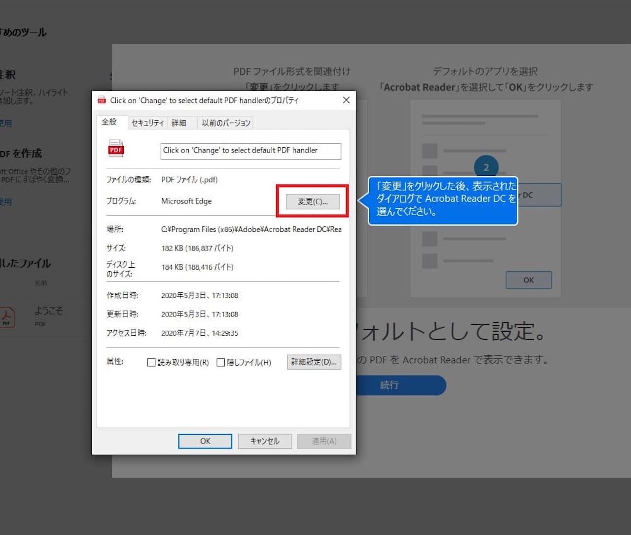 AdobeAcrobatReaderDCの設定方法③